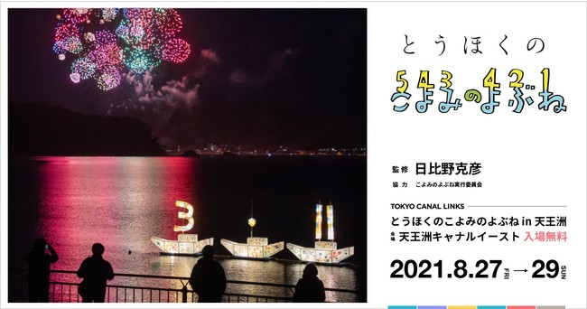 寺田倉庫のアートプロジェクト「TOKYO CANAL LINKS」 、「とうほくのこよみのよぶね in 天王洲」 を開催