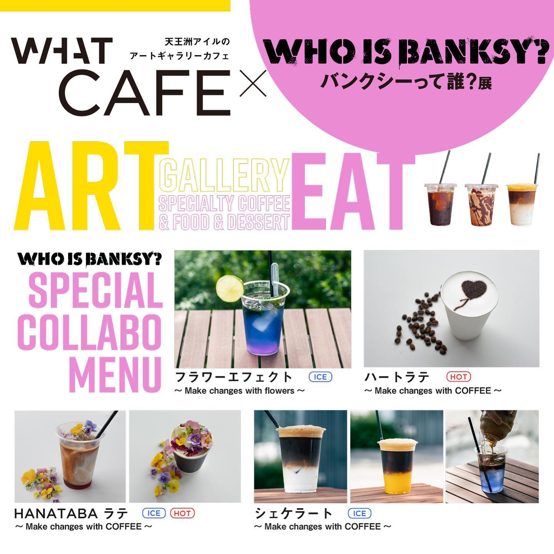WHAT CAFE「バンクシーって誰?展」と連携した特別企画を実施