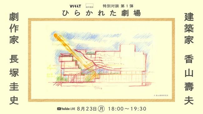 「WHAT MUSEUM」、香山壽夫氏・長塚圭史氏 特別対談「ひらかれた劇場」をYouTubeライブ配信