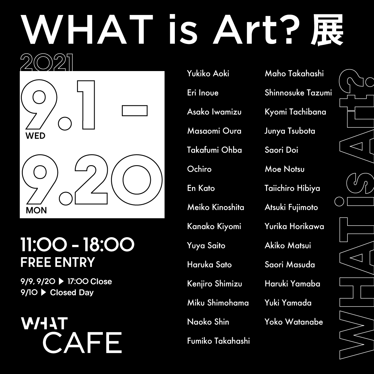 WHAT is Art ? 展